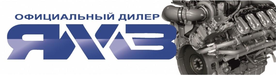 Официальный дилер ЯМЗ