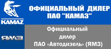 Магазин «КАМАЗ» г. Атырау